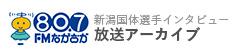 FMながおか 新潟国体選手インタビュー