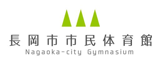 長岡市市民体育館